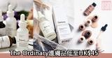 網購The Ordinary護膚品低至HK$45+免費直送香港/澳門
