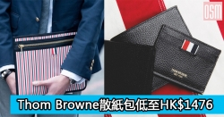 網購Thom Browne散紙包低至HK$1476+直運香港/澳門