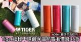 網購Tiger超輕不銹鋼保溫杯香港價錢35折+直運香港/澳門
