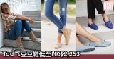 網購Tod's豆豆鞋低至HK$2,253+免費(限時)直運香港/澳門
