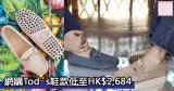 網購Tod's鞋款低至HK$2,684+免費直運香港/澳門