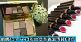 網購Tom Ford彩妝低至香港價錢68折+直運香港/澳門