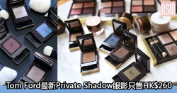 網購Tom Ford最新Private Shadow眼影只售HK$260+直運香港/澳門