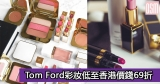 網購Tom Ford彩妝低至香港價錢69折+直運香港/澳門