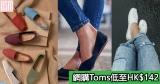網購Toms低至HK$142+免費直運香港/澳門