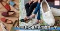 網購Toms鞋款低至香港價錢一半+免費直運香港/澳門