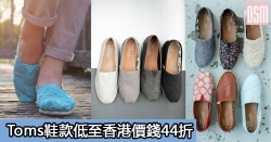 網購Toms鞋款低至香港價錢44折+免費直運香港
