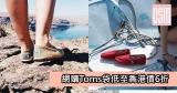 網購Toms鞋低至6折+直運香港/澳門