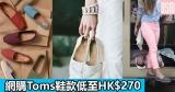 網購Toms鞋款低至HK$270+免費直運香港/澳門