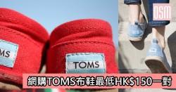 網購Toms布鞋低至HK$150一對+免費直運香港/澳門