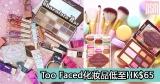 網購Too Faced化妝品低至HK$65+免費直運香港/澳門