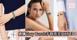 網購Tory Burch手飾低至HK$234+直運香港