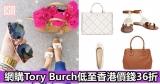 網購Tory Burch低至香港價錢36折+直運香港/澳門