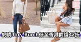網購Tory Burch低至香港價錢42折+免費(限時)直運香港/澳門