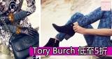 Tory Burch 低至5折+直運香港