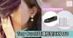 網購Tory Burch耳環低至HK$460+免費直運香港/澳門