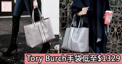 Tory Burch手袋低至$1329+免費直送香港/澳門