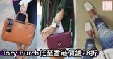 網購Tory Burch低至香港價錢28折+直運香港/澳門