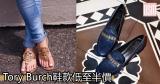 Tory Burch鞋款低至半價+直運香港/澳門