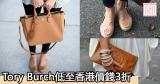 Tory Burch低至香港價錢3折+(限時)免費直運香港/澳門
