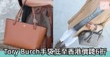 網購Tory Burch手袋低至香港價錢6折+免費直送香港/澳門