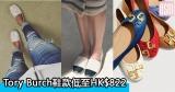 網購Tory Burch鞋款低至HK$822+免費直運香港/澳門