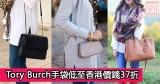 網購Tory Burch手袋低至香港價錢37折+直運香港/澳門