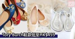 網購Tory Burch鞋款低至HK$455+免費直運香港/澳門