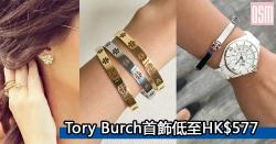 網購Tory Burch首飾低至HK$577+免費直送香港/澳門
