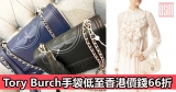 網購最新款Tory Burch手袋低至香港價錢66折+直運香港/澳門