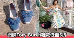 網購Tory Burch鞋款低至5折+免費直運香港/澳門