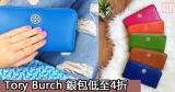 網購Tory Burch 銀包低至4折+(限時免費)直運香港/澳門