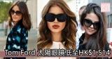 網購Tom Ford 太陽眼鏡低至HK$ 1,514+免費直運香港/澳門