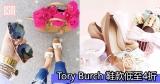 網購Tory Burch 鞋款低至4折+直運香港/澳門