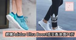 網購Adidas Ultra Boost低至香港價74折+免費直運香港/(需運費)澳門