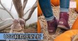 UGG鞋款低至2折+免費直運香港/澳門