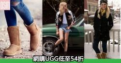 網購UGG低至54折+免費直運香港/澳門