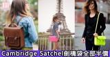 網購Cambridge Satchel 劍橋袋全部半價+免費直運香港/澳門
