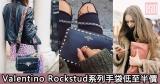 網購Valentino Rockstud系列手袋低至半價+直運香港/澳門
