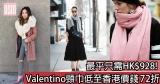 網購Valentino頸巾低至香港價錢72折+直送香港/澳門
