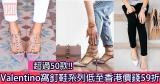 網購超過50款!!Valentino經典窩釘鞋系列低至香港價錢59折+(限時)免費直運香港/澳門