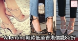 Valentino鞋款網購低至香港價錢82折+免直運香港/(需運費)運澳門