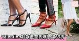 網購Valentino鞋款低至香港價錢69折+直運香港/澳門