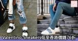 網購Valentino Sneakers低至香港價錢76折+免費直送香港/澳門