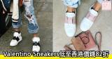 網購Valentino Sneakers低至香港價錢82折+直送香港/澳門