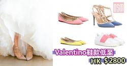 網購 Valentino鞋款低至HK$2,800+免費直送香港/澳門