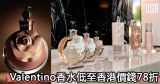 Valentino香水低至香港價錢78折+直運香港