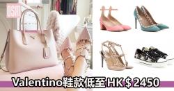網購 Valentino鞋款低至HK$2,450+免費(限時)直送香港/澳門