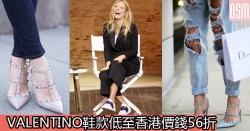 網購VALENTINO鞋款低至香港價錢56折+限時免費直運香港澳門