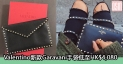網購Valentino新款Garavani手袋低至HK$4,080+免費直運香港/澳門